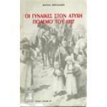 ΟΙ ΓΥΝΑΙΚΕΣ ΣΤΟΝ ΑΤΥΧΗ ΠΟΛΕΜΟ ΤΟΥ 1897