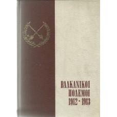 Η ΕΛΛΑΣ ΕΙΣ ΤΟΥΣ ΒΑΛΚΑΝΙΚΟΥΣ ΠΟΛΕΜΟΥΣ 1912-1913
