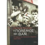 Ο ΠΟΛΕΜΟΣ ΤΟΥ ΙΒΑΝ-Η ΠΟΡΕΙΑ ΤΟΥ ΚΟΚΚΙΝΟΥ ΣΤΡΑΤΟΥ 1939-1945