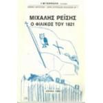 ΜΙΧΑΛΗΣ ΡΕΪΣΗΣ Ο ΦΙΛΙΚΟΣ ΤΟΥ 1821