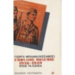 ΕΜΦΥΛΙΟΣ ΠΟΛΕΜΟΣ 1946-1949 ΟΠΩΣ ΤΑ ΕΖΗΣΑ