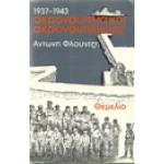 ΑΚΡΟΝΑΥΠΛΙΑ ΚΑΙ ΑΚΡΟΝΑΥΠΛΙΩΤΕΣ 1937-1943