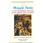 ΜΙΚΡΑ ΑΣΙΑ-Ο ΥΠΟ ΤΟΥΡΚΙΚΗΣ ΚΑΤΟΧΗΣ ΙΕΡΟΣ ΧΩΡΟΣ ΤΩΝ ΕΛΛΗΝΩΝ