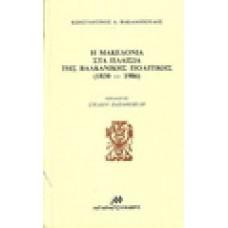 Η ΜΑΚΕΔΟΝΙΑ ΣΤΑ ΠΛΑΙΣΙΑ ΤΗΣ ΒΑΛΚΑΝΙΚΗΣ ΠΟΛΙΤΙΚΗΣ(1830-1986)