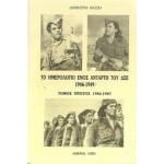 ΤΟ ΗΜΕΡΟΛΟΓΙΟ ΕΝΟΣ ΑΝΤΑΡΤΗ ΤΟΥ ΔΣΕ 1946-1949