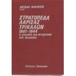 ΣΤΡΑΤΟΠΕΔΑ ΛΑΡΙΣΑΣ ΤΡΙΚΑΛΩΝ 1941-1944