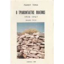 Ο ΤΡΙΑΚΟΝΤΑΕΤΗΣ ΠΟΛΕΜΟΣ 1935-1967