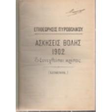 ΑΣΚΗΣΕΙΣ ΒΟΛΗΣ 1902