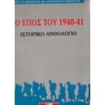 ΤΟ ΕΠΟΣ ΤΟΥ 1940-41