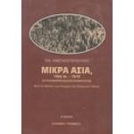 ΜΙΚΡΑ ΑΣΙΑ 19ος ΑΙ.-1919 ΟΙ ΕΛΛΗΝΟΡΘΟΔΟΞΕΣ ΚΟΙΝΟΤΗΤΕΣ