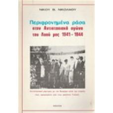 ΠΕΡΙΦΡΟΝΗΜΕΝΑ ΡΑΣΑ ΣΤΟΝ ΑΝΤΙΣΤΑΣΙΑΚΟ ΑΓΩΝΑ ΤΟΥ ΛΑΟΥ ΜΑΣ 1941-1944