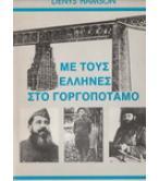 ΜΕ ΤΟΥΣ ΕΛΛΗΝΕΣ ΣΤΟ ΓΟΡΓΟΠΟΤΑΜΟ / DENYS HAMSON