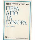 ΠΕΡΑ ΑΠΟ ΤΑ ΣΥΝΟΡΑ 1974-1977
