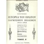 ΙΣΤΟΡΙΑ ΤΟΥ ΠΡΩΤΟΥ ΠΑΓΚΟΣΜΙΟΥ ΠΟΛΕΜΟΥ 1914-1918