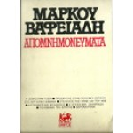 ΜΑΡΚΟΥ ΒΑΦΕΙΑΔΗ-ΑΠΟΜΝΗΜΟΝΕΥΜΑΤΑ