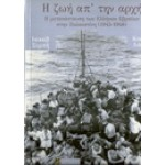 Η ΖΩΗ ΑΠ΄ΤΗΝ ΑΡΧΗ-Η ΜΕΤΑΝΑΣΤΕΥΣΗ ΤΩΝ ΕΛΛΗΝΩΝ ΕΒΡΑΙΩΝ ΣΤΗΝ ΠΑΛΑΙΣΤΙΝΗ(1945-1948)