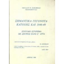 ΣΗΜΑΝΤΙΚΑ ΓΕΓΟΝΟΤΑ ΚΑΤΟΧΗΣ ΚΑΙ 1946-49