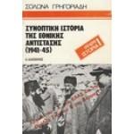 ΣΥΝΟΠΤΙΚΗ ΙΣΤΟΡΙΑ ΤΗΣ ΕΘΝΙΚΗΣ ΑΝΤΙΣΤΑΣΗΣ(1941-45)