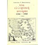 ΝΕΑ ΕΛΛΗΝΙΚΗ ΙΣΤΟΡΙΑ  1204-1985