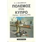 ΠΟΛΕΜΟΣ ΣΤΗΝ ΚΥΠΡΟ (ΙΟΥΛΙΟΣ-ΑΥΓΟΥΣΤΟΣ 1974)