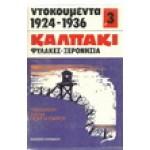 ΚΑΛΠΑΚΙ ΦΥΛΑΚΕΣ-ΞΕΡΟΝΗΣΙΑ 1928-1929