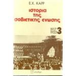 ΙΣΤΟΡΙΑ ΤΗΣ ΣΟΒΙΕΤΙΚΗΣ ΕΝΩΣΗΣ 1917-1923