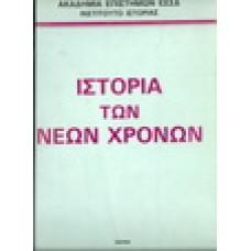 ΙΣΤΟΡΙΑ ΤΩΝ ΝΕΩΝ ΧΡΟΝΩΝ 1640-1870