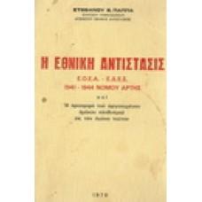 Η ΕΘΝΙΚΗ ΑΝΤΙΣΤΑΣΙΣ Ε.Ο.Ε.Α.-Ε.Δ.Ε.Σ. 1941-1944 ΝΟΜΟΥ ΑΡΤΗΣ
