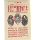 3Η ΣΕΠΤΕΜΒΡΙΟΥ 1843