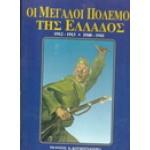 ΟΙ ΜΕΓΑΛΟΙ ΠΟΛΕΜΟΙ ΤΗΣ ΕΛΛΑΔΟΣ 1912-1913 ΚΑΙ 1940-1941