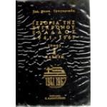 ΙΣΤΟΡΙΑ ΤΗΣ ΣΥΓΧΡΟΝΟΥ ΕΛΛΑΔΟΣ 1941-1967