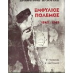 ΕΜΦΥΛΙΟΣ ΠΟΛΕΜΟΣ 1945-1949