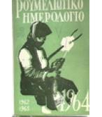 ΡΟΥΜΕΛΙΩΤΙΚΟ ΗΜΕΡΟΛΟΓΙΟ 1964