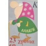 23 ΧΡΟΝΙΑ ΚΑΙ 69 ΜΕΡΕΣ