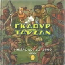 ΓΚΑΟΥΡ ΤΑΡΖΑΝ 1999
