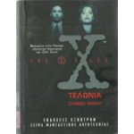 THE X-FILES-ΤΕΛΩΝΙΑ