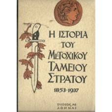 Η ΙΣΤΟΡΙΑ ΤΟΥ ΜΕΤΟΧΙΚΟΥ ΤΑΜΕΙΟΥ ΣΤΡΑΤΟΥ 1853-1937