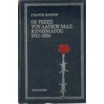 ΟΙ ΡΙΖΕΣ ΤΟΥ ΛΑΪΚΟΥ ΜΑΣ ΚΙΝΗΜΑΤΟΣ 1912-1936