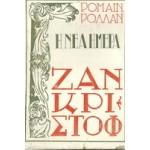 ΖΑΝ ΚΡΙΣΤΟΦ-Η ΝΕΑ ΗΜΕΡΑ