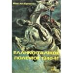 ΕΛΛΗΝΟΙΤΑΛΙΚΟΣ ΠΟΛΕΜΟΣ 1940-41