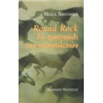 ROUND ROCK-ΤΟ ΤΡΑΓΟΥΔΙ ΤΩΝ ΑΛΚΟΟΛΙΚΩΝ