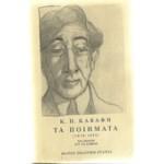 ΤΑ ΠΟΙΗΜΑΤΑ(1897-1918)-(1919-1933)