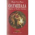 ΟΛΥΜΠΙΑΔΑ-DANIELE CALVO PLATERO