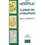 Ο ΔΡΟΜΟΣ ΤΗΣ ΑΥΤΟΕΞΑΡΤΗΣΗΣ-ΦΥΛΛΑ ΠΟΡΕΙΑΣ 1