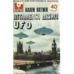 ΙΠΤΑΜΕΝΟΙ ΔΙΣΚΟΙ UFO
