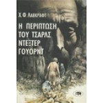 Η ΠΕΡΙΠΤΩΣΗ ΤΟΥ ΤΣΑΡΛΣ ΝΤΕΞΤΕΡ ΓΟΥΟΡΝΤ