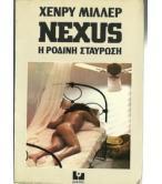 NEXUS Η ΡΟΔΙΝΗ ΣΤΑΥΡΩΣΗ