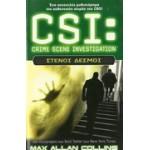 CSI:ΣΤΕΝΟΙ ΔΕΣΜΟΙ