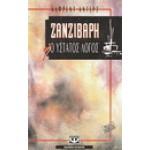 ΖΑΝΖΙΒΑΡΗ-Ο ΥΣΤΑΤΟΣ ΛΟΓΟΣ