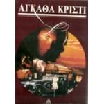 ΑΓΚΑΘΑ ΚΡΙΣΤΙ-10 ΕΡΓΑ